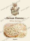 White quinoa Geo Goods small